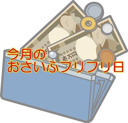 おさいふフリフリ 日程 満月 新月 開運日4