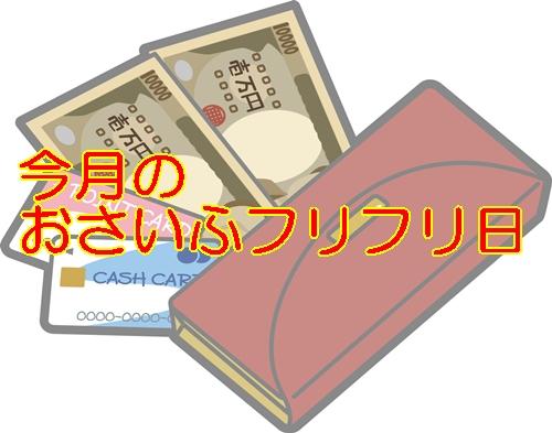 おさいふフリフリ 日程 満月 新月 開運日2