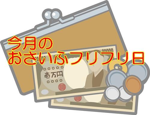 おさいふフリフリ 日程 満月 新月 開運日3