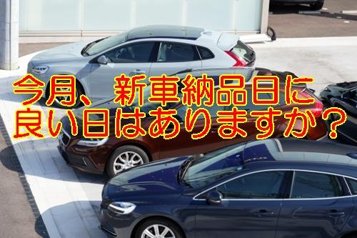 新車納品日 開運日
