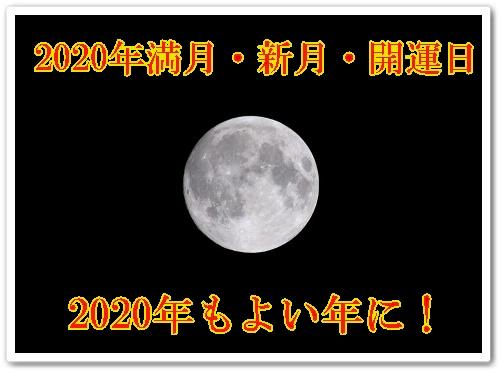 2020年 開運 整理 お財布フリフリ 満月