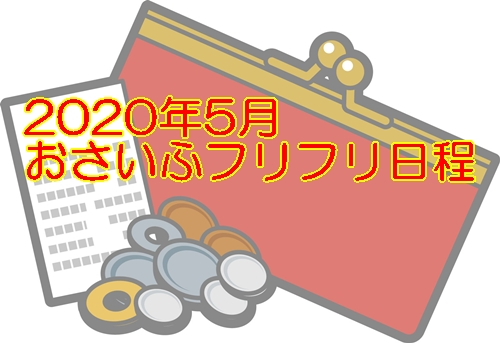 2020年5月 おさいふフリフリ 日程 満月 新月 開運日