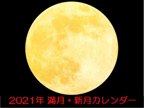 2020年 満月 新月カレンダー